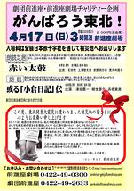 太宰治原作「赤い太鼓」松本清張原作「或る「小倉日記」伝」
