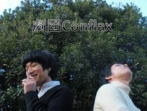 Conflux~「衝合」その先へ~