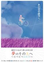 夢のその先へ~とべとべ自転車~