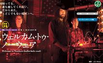ウェルカム・トゥ・ノーウェア 【公演中止】→無料上映会に変更