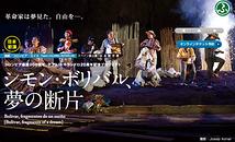 シモン・ボリバル、夢の断片【公演内容の変更】