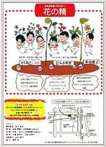 かもだる田バラエチー~花の精~