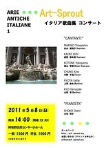 イタリア歌曲集コンサート