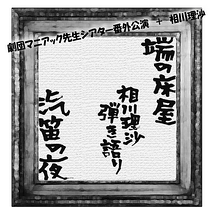 「汽笛の夜」「端の床屋」「相川理沙弾き語りライブ」3本立て