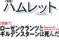 喜劇「ハムレット」&悲劇?「ローゼンクランツとギルデンスターンは死んだ」