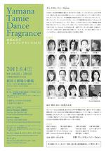 山名たみえダンスフレグランス2011