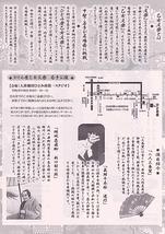 乙女文楽 「若手公演」