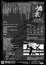 憐・哀-ren・ai-