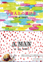 A MAN/宇宙人との遊び方