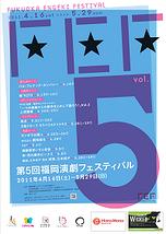 福岡演劇フェスティバル