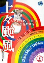 上々颱風 シアターLIVE!2011~空想音楽旅行