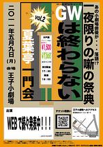 夏葉亭一門会vol.2(公演終了!!ご来場ありがとうございました!)
