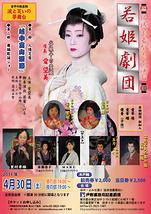 地域密着型大衆演劇 若姫劇団 「愛望美4月公演」