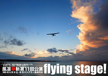 『flying stage!』
