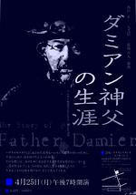 無料御招待 / ダミアン神父の生涯