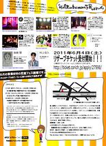鬼FES.2011