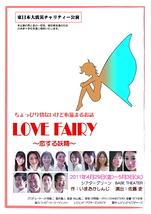 LOVE FAIRY