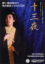 """""""樋口一葉の世界2011""""「十三夜」"""