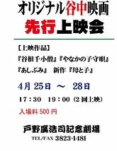 オリジナル谷中映画先行上映会