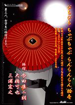 今田康二朗、大橋可也、三浦宏之振付「ぴちぴちちゃぷちゃぷらんらんらん'11」