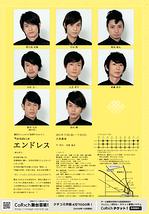 ai-kata公演「エンドレス」