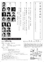日本語を読む その4~ドラマ・リーディング形式による上演『家、世の果ての……』