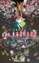天幕版 東海道四谷怪談