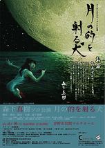 森下真樹 ソロ公演 「月の的を射る犬」