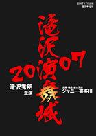 滝沢演舞城2007