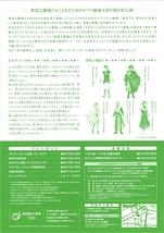 『パルジファルとふしぎな聖杯』(日本語上演)