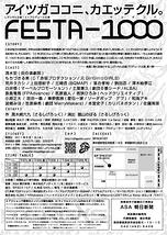 FESTA-1000 ~フェスタ-サウザンド~