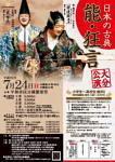 日本の古典 能・狂言 大分公演
