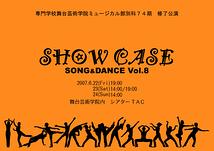 SHOW CASE Vol.8 Song&Dance