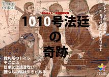 『 1010号法廷の奇跡 』