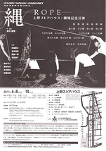 縄-ROPE-