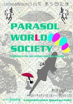 パラソルワールド ソサイエティ