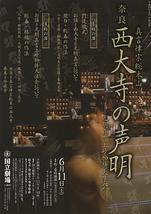 奈良西大寺の声明