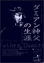 ダミアン神父の生涯 5月公演