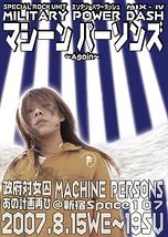 マシーン パーソンズ~Again~