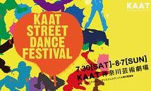 KAAT STREET DANCE FESTIVAL HIP HOP GALA(ヒップホップ・ガラ)