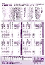 6月文楽鑑賞教室