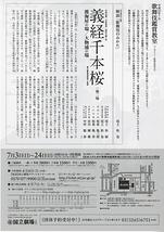 7月歌舞伎鑑賞教室「義経千本桜」