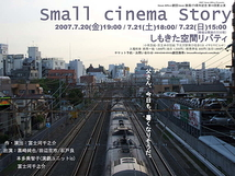 Small cinema story