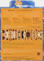 飯田茂実+e-dance仙台 東北4県ツアー