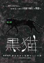 黒猫【公演終了しました!誠にありがとうございました!】