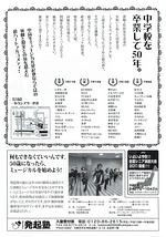 中高年ミュージカル発起塾大阪「プロンプター」
