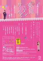 東京モダンガールズ