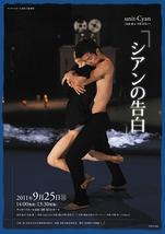 unit-Cyan(金森 穣&井関 佐和子)『シアンの告白』