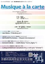 Musique à la carte vol.5