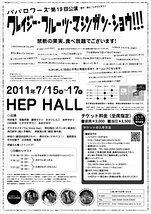 クレイジー・フルーツ・マシンガン・ショウ!!!